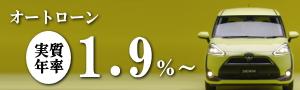 オートローン1.9%