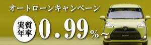オートローン0.99%