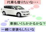 狛江・調布・川崎・世田谷の車検はおまかせ
