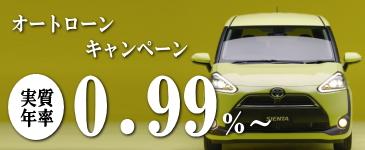 ローン0.99%