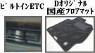 ETC/マット