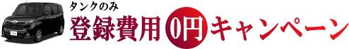 登録費用0円キャンペーン